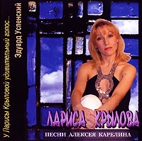 Larisa Krylova. Pesni Alekseya Karelina - Larisa Krylova
