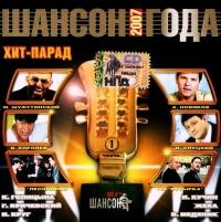 Various Artists. SHanson goda 2007. CHast 1 - Mikhail Shufutinsky, Anatoliy Polotno, Garik Krichevskiy, Vladislav Medyanik, Viktor Korolev, Ivan Kuchin, Tatyana Tishinskaya