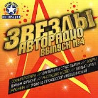 Various Artists. Zvezdy Avtoradio. Vypusk 4 - Zhasmin , Strelki , Michail Schufutinski, Belyy orel , Sofija Rotaru, Nikolay Baskov, Vladimir Asimov