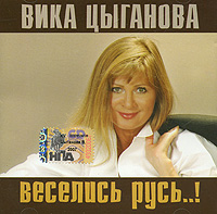 Vika Cyganova. Veselis' Rus'! - Vika Tsyganova