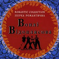 Vopli Vidoplyasova. Romantic Collection. Zbirka romantichna - Vopli Vidopliassova