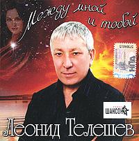 Leonid Teleshev. Mezhdu mnoy i toboy - Leonid Teleshev