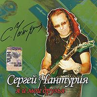 Sergey Chanturiya. Ya i moi druz'ya - Sergey Chanturiya