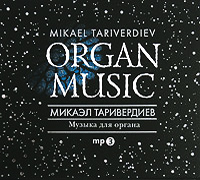 Mikael Tariverdiev. Organ Music (Muzyka dlya organa). mp3 Collection - Mikael Tariverdiev, Aleksey Parshin, Ekaterina Melnikova