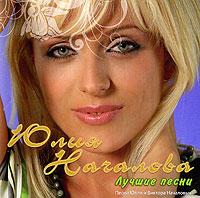 Yuliya Nachalova. Luchshie pesni - Yuliya Nachalova