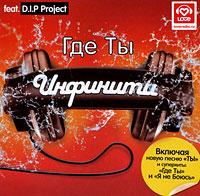 Инфинити Feat D.I.P Project. Где Ты (+ новая песня) (red) - Инфинити , D.I.P. Project