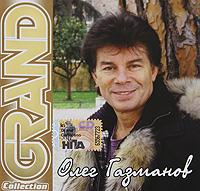 Oleg Gazmanov. Grand Collection - Oleg Gazmanov