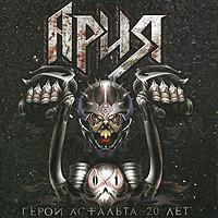 Ariya. Geroy asfalta: 20 let. Disk 1 - Ariya (Aria)