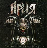 Ariya. Geroy asfalta: 20 let. Disk 2 - Ariya (Aria)