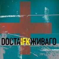 I.F.K. Docta Живаго - I.F.K.