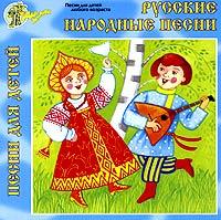 Russkie narodnye pesni. Pesni dlya detej - K Koneva, G Samohin, Lada Mosharova, A Fedorov