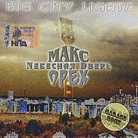 Макс Орех, Небесная дверь. Big City Lights - Небесная дверь , Макс Орех