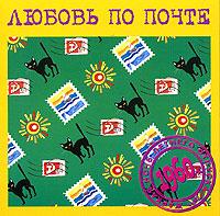 Various Artists. Ljubow po potschte - Müslüm Maqomayev, Vladimir Makarov, Aida Vedischeva, Tamara Miansarova, Larisa Mondrus, Vokalnyy kvartet