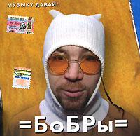 Bobry. Muzyku davay! (Yellow album) - Bobry