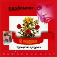 Bahyt-kompot. 8 marta. Duratskiy prazdnik - Bakhyt-kompot