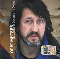 Oleg Mityaev. Romantiki bolshe ne budet - Oleg Mityaev