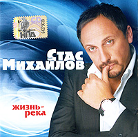 Stas Mihaylov. Zhizn - Reka - Stas Mihaylov