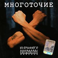 Mnogotochie. Iz brannogo - Mnogotochie , Bangi Hep , Rustaveli , DotsFam
