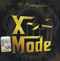 X-Mode. О! Неожиданно! - X-Mode