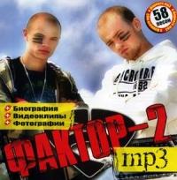 mp3 CD Faktor 2. mp3 Kollekzija - Faktor-2