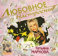 Tatyana Markova. Lyubovnoe nastroenie - Tatyana Markova