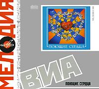 Melodiya: vokalno-instrumentalnye ansambli. Poyuschie serdtsa - VIA