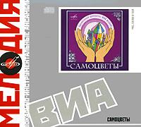 Melodiya: vokalno-instrumentalnye ansambli. Samotsvety - VIA