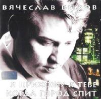 Вячеслав Быков. Я прихожу к тебе когда город спит - Вячеслав Быков