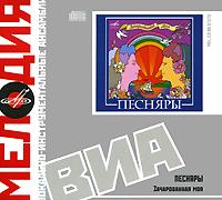 Melodiya: vokalno-instrumentalnye ansambli. Pesnyary. Zacharovannaya moya - VIA