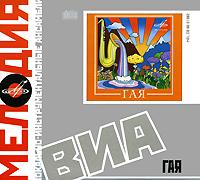 Melodiya: vokalno-instrumentalnye ansambli. Gaya - Vokalnyy kvartet Gaya