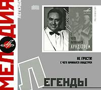 Melodiya: legendy. Ne grusti! S chego nachinalsya Lundstrem - Oleg Lundstrem, Mayya Kristalinskaya, Orkestr