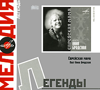 Melodiya: legendy. Nina Brodskaya. Evrejskaya mama - Nina Brodskaya