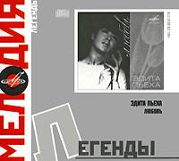 Melodiya: legendy. Edita Peha. Lyubov - Edita Peha