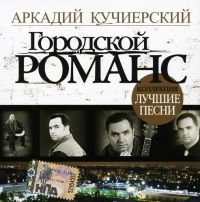 Arkadij Kuchierskij. Gorodskoj romans - Arkadiy Kuchierskiy