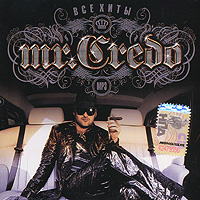 Mr. Credo. Все хиты (2007) (mp3) - Mr. Credo