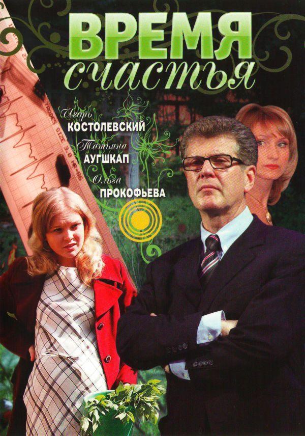 Wremja stschastja - Dmitriy Sorokin, Igor Kostolevskiy, Tatyana Rogozina, Tatyana Augshkap, Elena Velikanova, Ivan Nikolaev, Olga Prokofeva