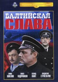 Baltic Glory (Baltijskaja slawa) - Yan Frid, Gavriil Popov, Aleksey Zenovin, Veniamin Levitin, Pavel Kadochnikov, Vladislav Strzhelchik, Efim Kopelyan