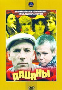 Teenagers (Tough Kids) (Pazany) (Krupnyj plan) - Dinara Asanova, Viktor Kisin, Yuriy Klepikov, Yuriy Veksler, Ali Nasyrov, Zinoviy Gerdt, Olga Mashnaya