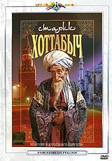 Der Zauberer aus der Flasche (Starik Chottabytsch) (Oricont) - Gennadiy Kazanskiy, Nadezhda Simonyan, Lazar Lagin, M Shurukov, M Pokrovskiy, Evgeniy Vesnik, Efim Kopelyan