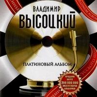 Владимир Высоцкий. Платиновый альбом - Владимир Высоцкий