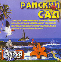 Магические звуки природы. Райский сад - Ocean Dream Orchestra