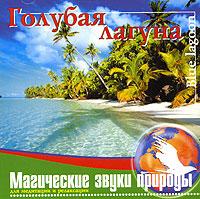 Magicheskie zvuki prirody. Golubaya laguna - Ocean Dream Orchestra