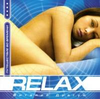 Relax. Puteshestvie vo vremeni - Vitalij Dragun