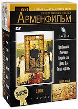 The Best of Armenfilm Studios. Vol. 1 (Lutschschie filmy studii Armenfilm. Wypusk 1) (Zwet granata. Muschtschiny. Soldat i slon. Dawid-Bek. Swesda nadeschdy) (RUSCICO) (5 DVD) - Edmond Keosayan, Sergey Paradzhanov, Amo Bek-Nazarov, Dmitriy Kesayanc, Edgar Oganesyan, Ashot Satyan, Robert Amirhanyan