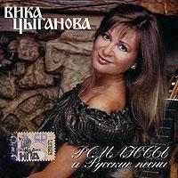 Vika Tsyganova. Romansy i russkie pesni - Vika Tsyganova