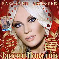 Таисия Повалий. Наказаны Любовью - Таисия Повалий, Николай Басков