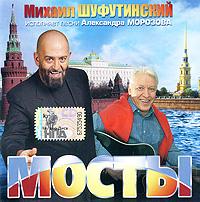 Михаил Шуфутинский. Мосты - Михаил Шуфутинский