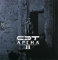 Сэт. Арена II - Сэт