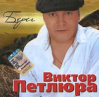 Виктор Петлюра. Берег - Виктор Петлюра