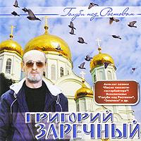 Григорий Заречный. Голуби над Ростовом - Григорий Заречный
